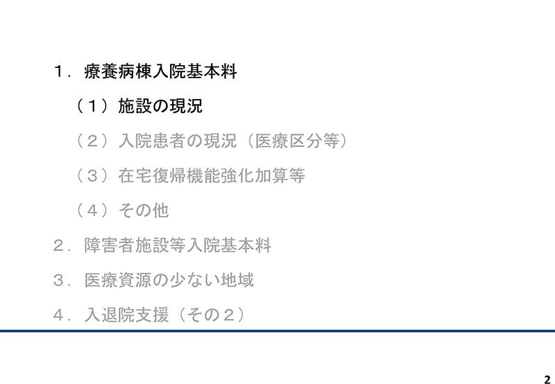 002_2019年7月3日の入院分科会資料「入─1」