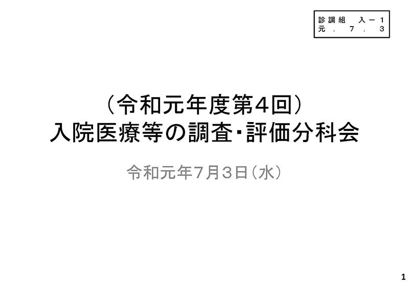 001_2019年7月3日の入院分科会資料「入─1」