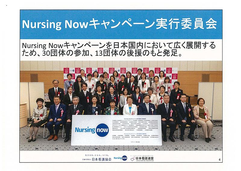 04_20190618日看協会見「資料4」Nursing Now