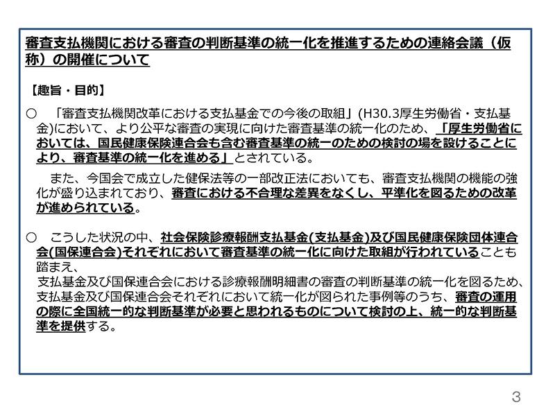 2019年6月12日の医療保険部会の資料「1-4」_ページ_3
