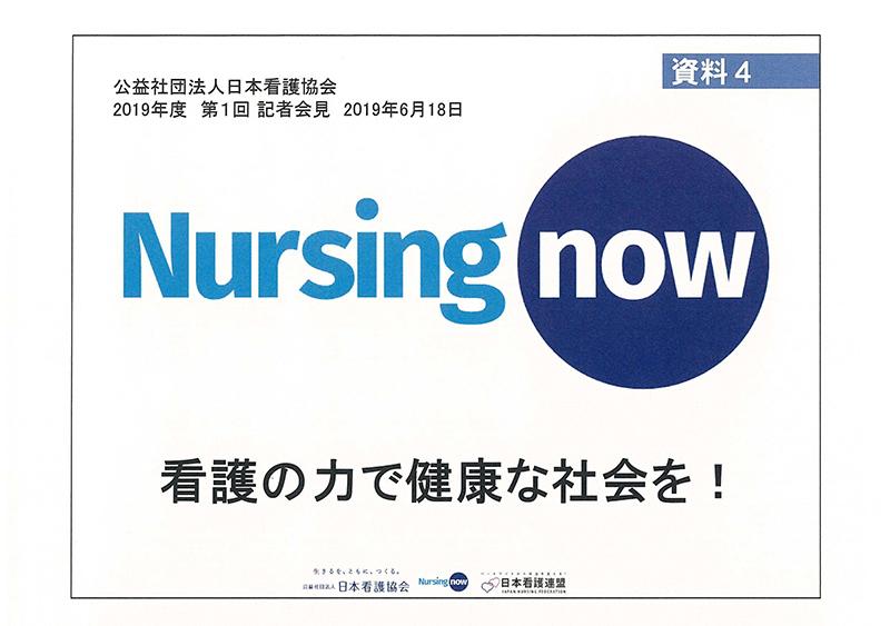 00_20190618日看協会見「資料4」Nursing Now