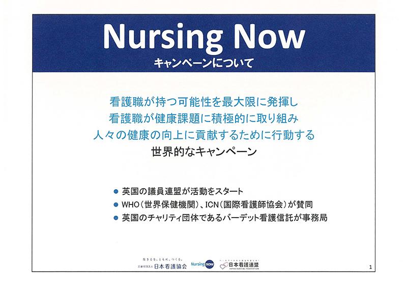 01_20190618日看協会見「資料4」Nursing Now