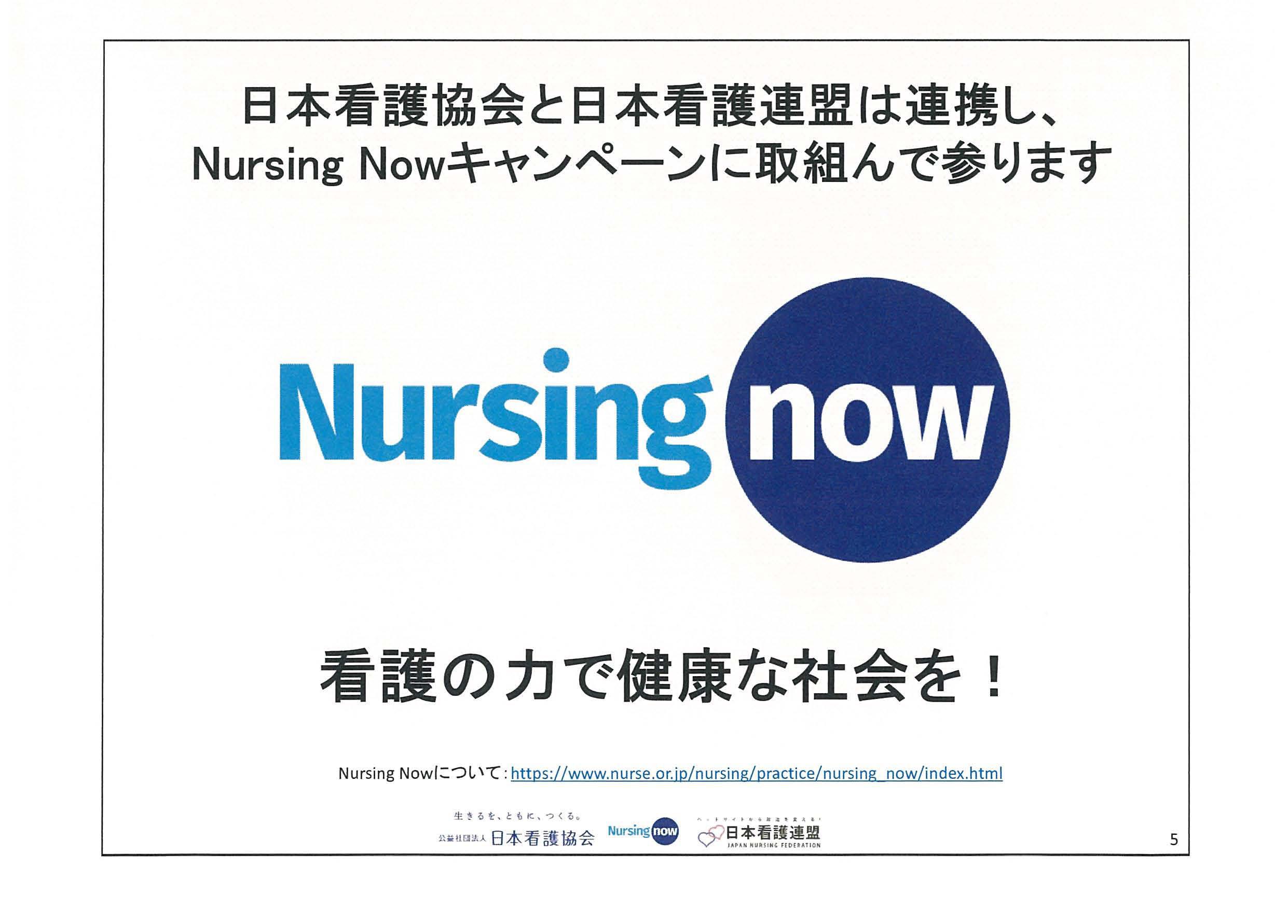 05_20190618日看協会見「資料4」Nursing Now