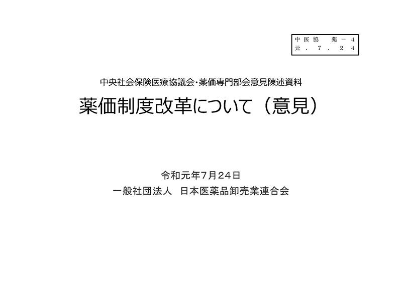 00_薬価制度改革に関する意見(卸連)20190724薬価専門部会