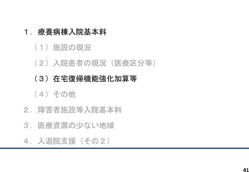 041_2019年7月3日の入院分科会資料「入─1」