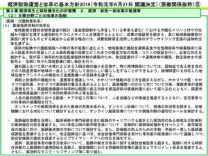 04_20190718医療部会の資料3「経済財政運営と改革の基本方針2019ほか」
