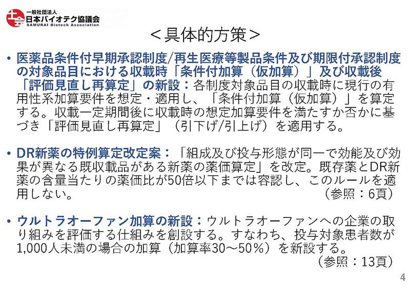 04_薬価制度改革に関する意見(日本バイオテク)20190724薬価専門部会