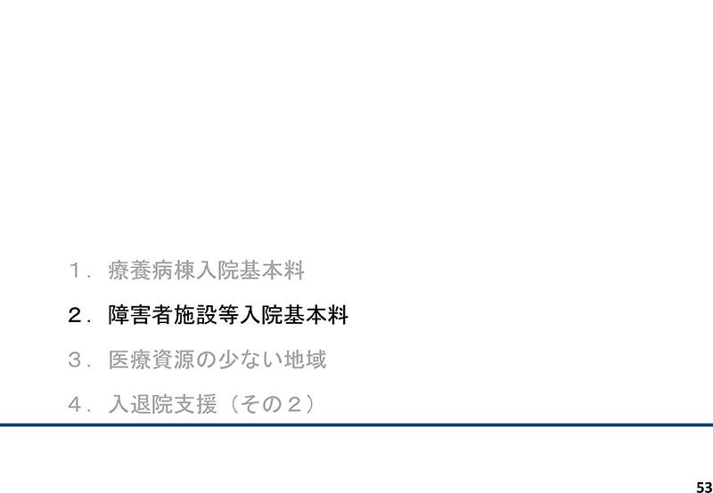 053_2019年7月3日の入院分科会資料「入─1」