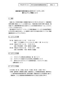 01_資料2-2 医師の働き方改革を進めるためのタスク・シフティングに関するヒアリング開催について_ページ_1