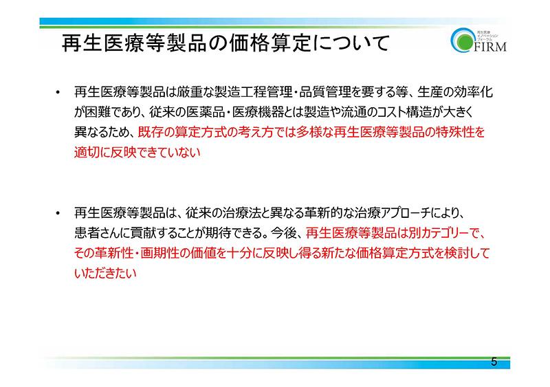 05_薬価制度改革に関する意見(FIRM)20190724薬価専門部会
