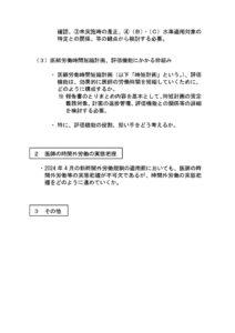 04_資料2-1医師の働き方改革の推進に関する検討会