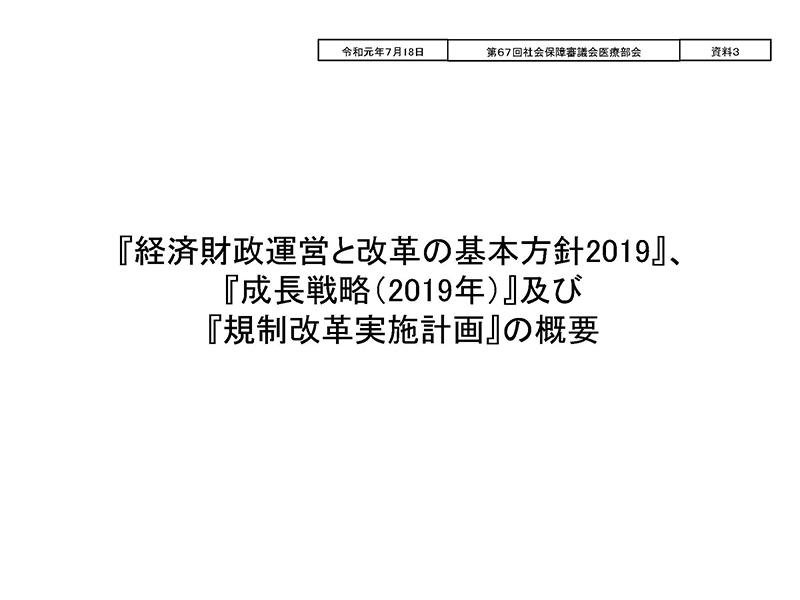 00_20190718医療部会の資料3「経済財政運営と改革の基本方針2019ほか」