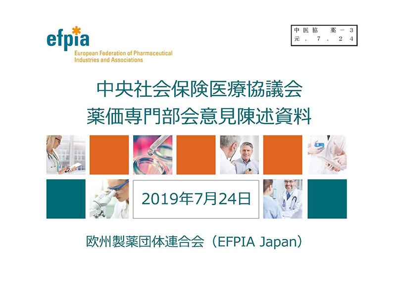01_薬価制度改革に関する意見(EFPIA)20190724薬価専門部会