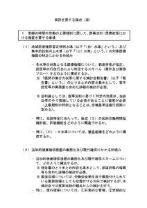 03_資料2-1医師の働き方改革の推進に関する検討会