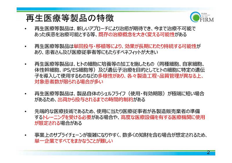 02_薬価制度改革に関する意見(FIRM)20190724薬価専門部会