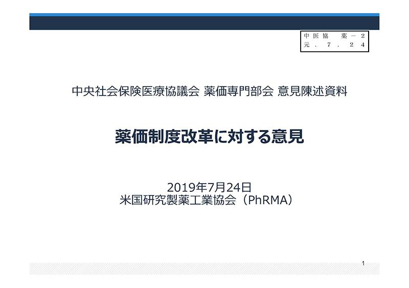 01_薬価制度改革に関する意見(PhRMA)20190724薬価専門部会