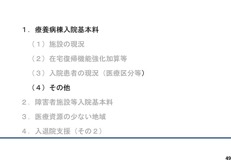 049_2019年7月3日の入院分科会資料「入─1」