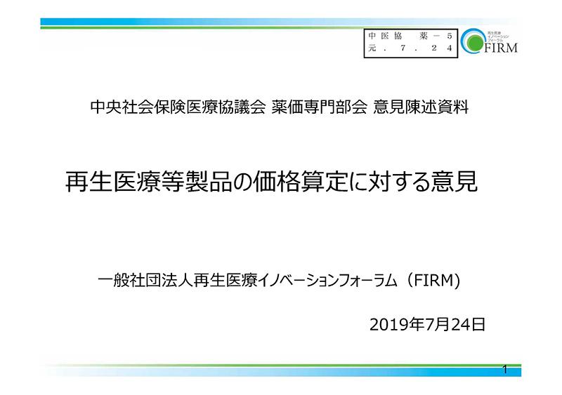 01_薬価制度改革に関する意見(FIRM)20190724薬価専門部会
