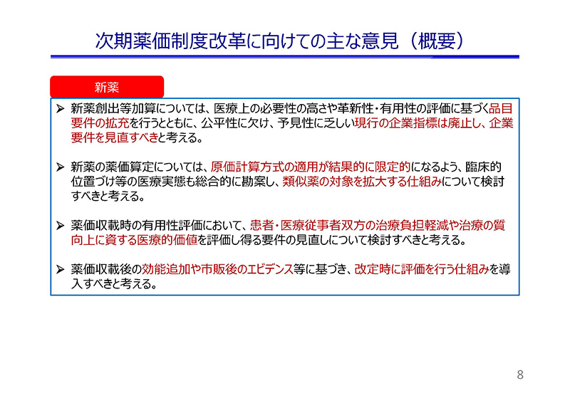08_薬価制度改革に関する意見(日薬連)20190724薬価専門部会