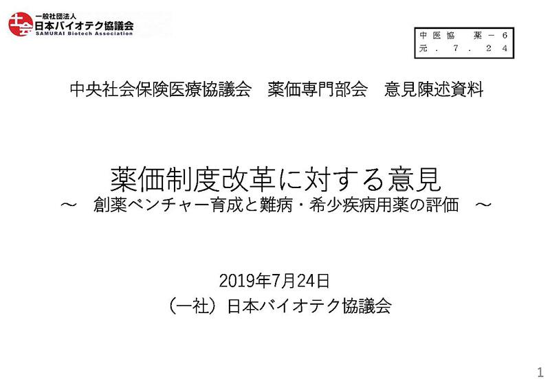 01_薬価制度改革に関する意見(日本バイオテク)20190724薬価専門部会