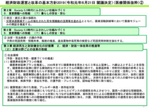 02_20190718医療部会の資料3「経済財政運営と改革の基本方針2019ほか」