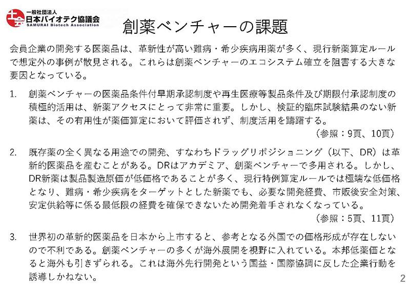 02_薬価制度改革に関する意見(日本バイオテク)20190724薬価専門部会