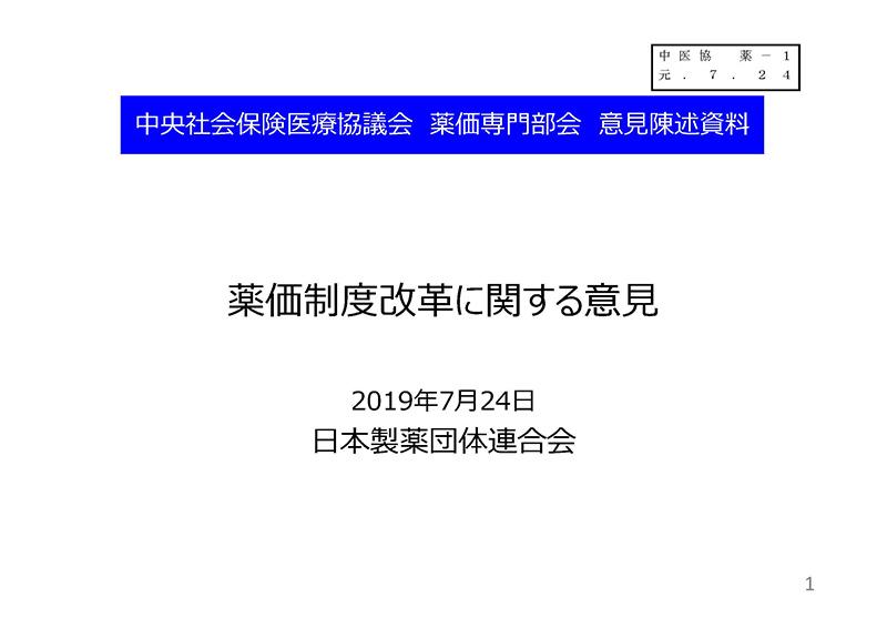 01_薬価制度改革に関する意見(日薬連)20190724薬価専門部会