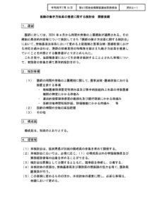 01_資料2-1医師の働き方改革の推進に関する検討会