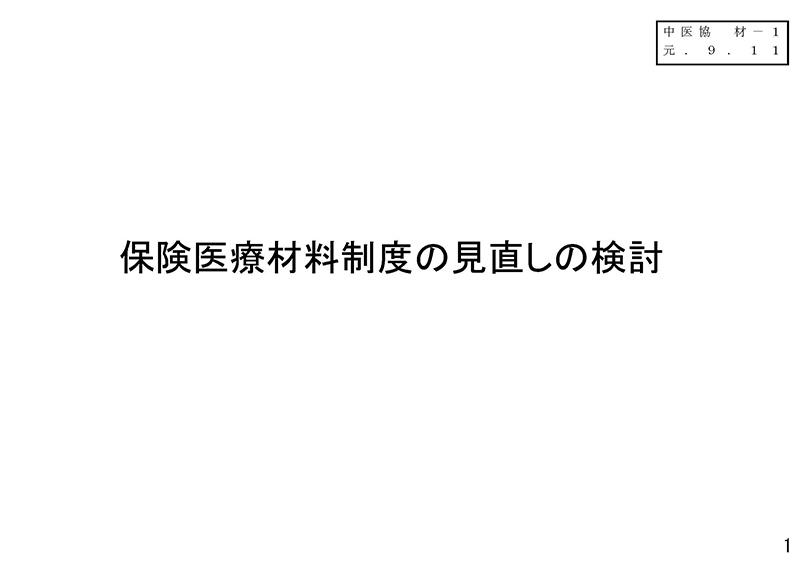 001_保険医療材料制度の見直しの検討について_20190911中医協・材料部会