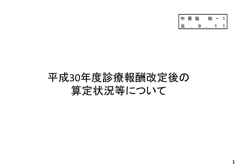 001_横断的事項について(その1)_20190911中医協総会