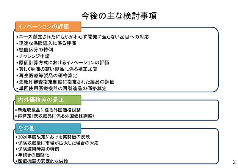 002_保険医療材料制度の見直しの検討について_20190911中医協・材料部会
