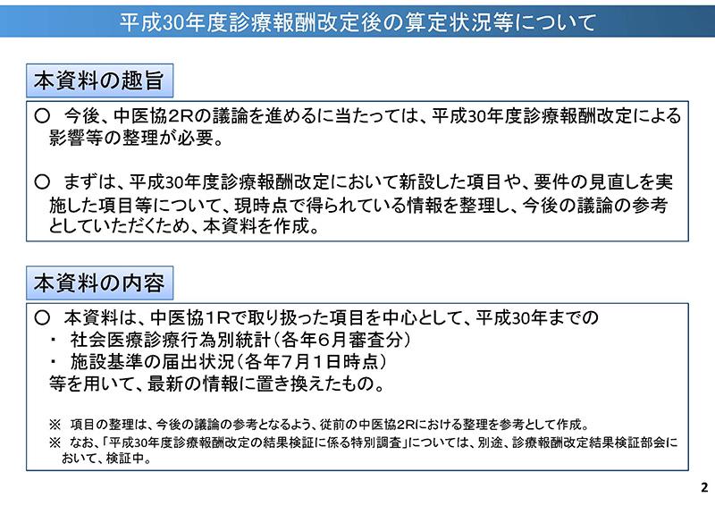 002_横断的事項について(その1)_20190911中医協総会