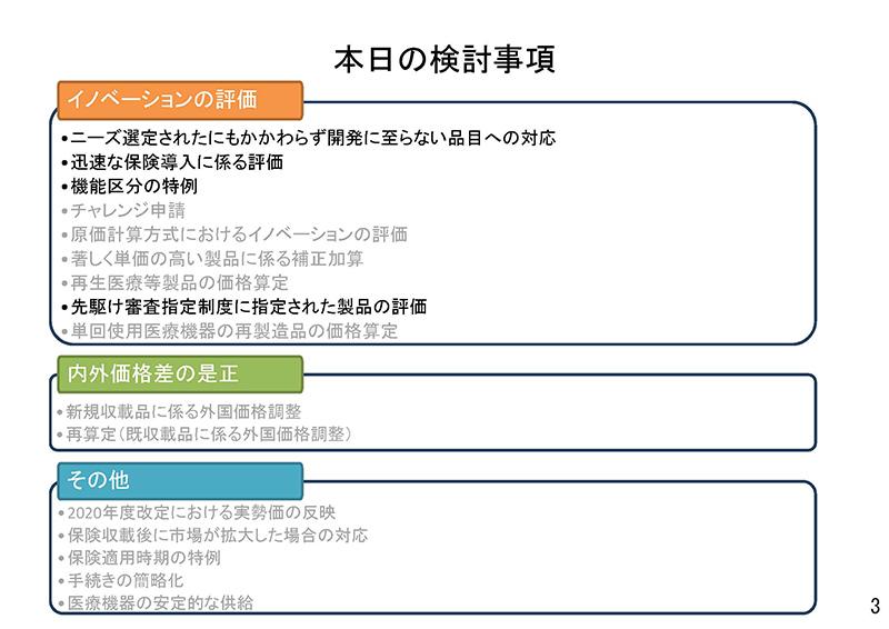 003_保険医療材料制度の見直しの検討について_20190911中医協・材料部会