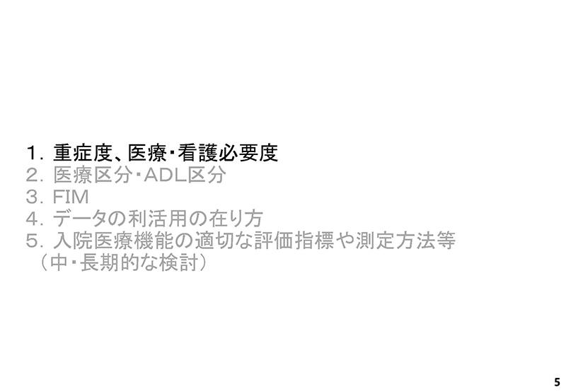 005_診療情報・指標等作業グループ報告_20190905中医協入院分科会