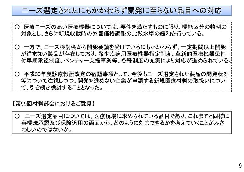 009_保険医療材料制度の見直しの検討について_20190911中医協・材料部会
