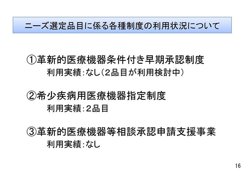 016_保険医療材料制度の見直しの検討について_20190911中医協・材料部会