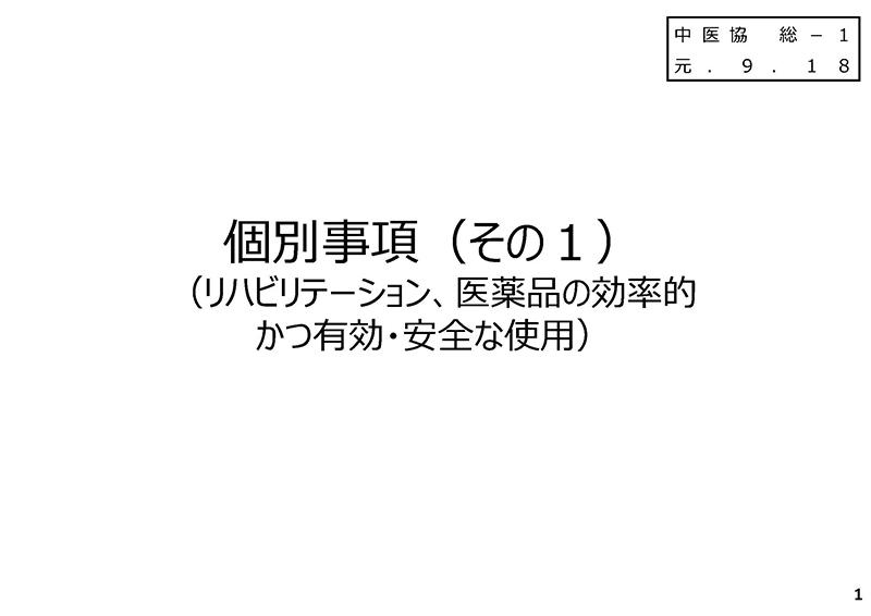 01_【中医協総会】個別事項(その1)_20190918