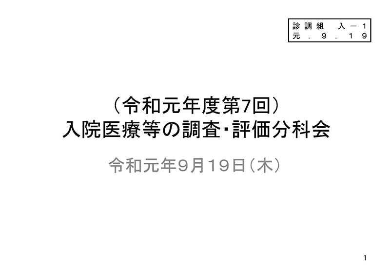 01_【入-1】入院分科会資料_20190919