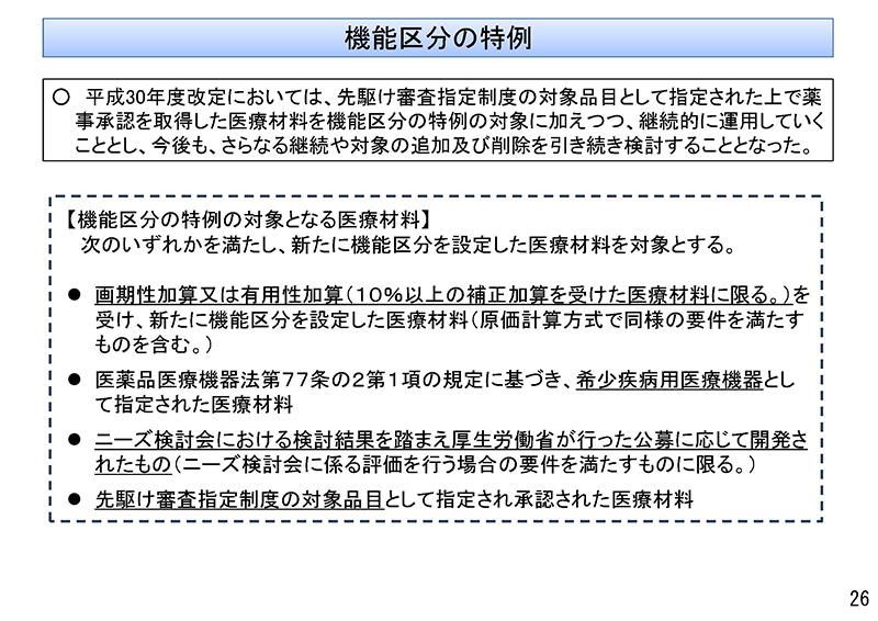 026_保険医療材料制度の見直しの検討について_20190911中医協・材料部会