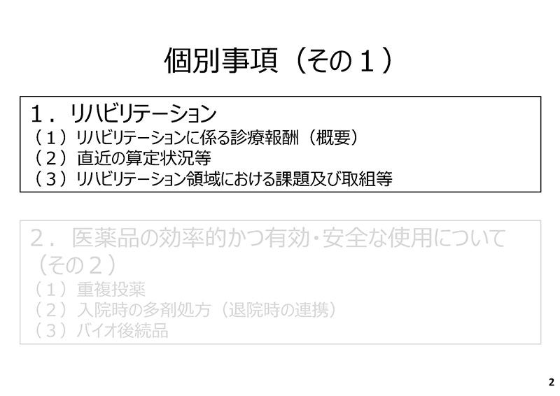 02_【中医協総会】個別事項(その1)_20190918