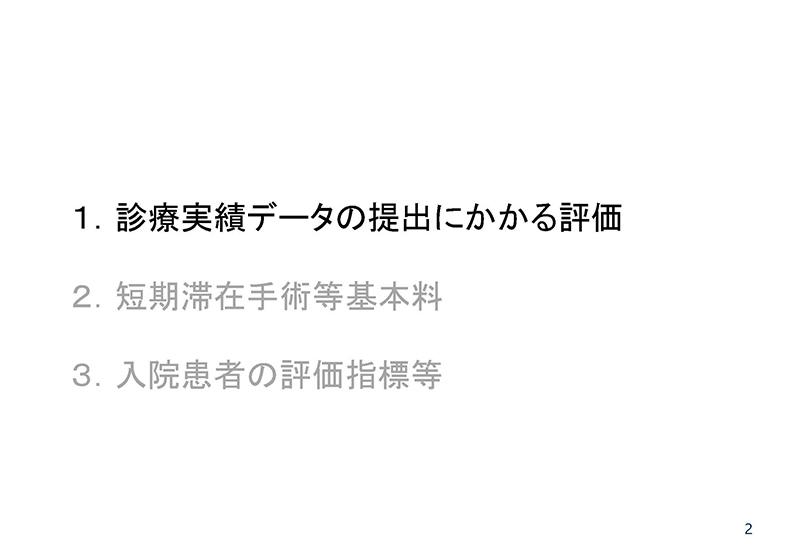 02_【入-1】入院分科会資料_20190919