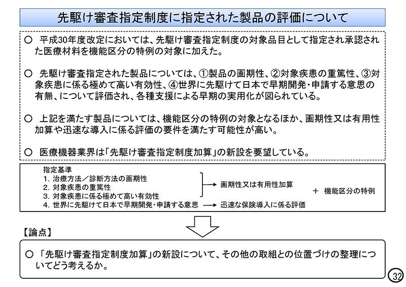 032_保険医療材料制度の見直しの検討について_20190911中医協・材料部会