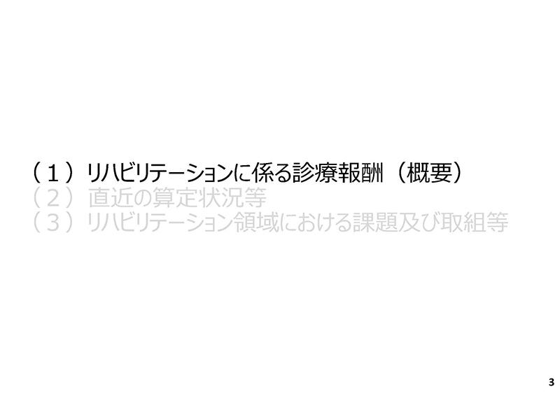 03_【中医協総会】個別事項(その1)_20190918