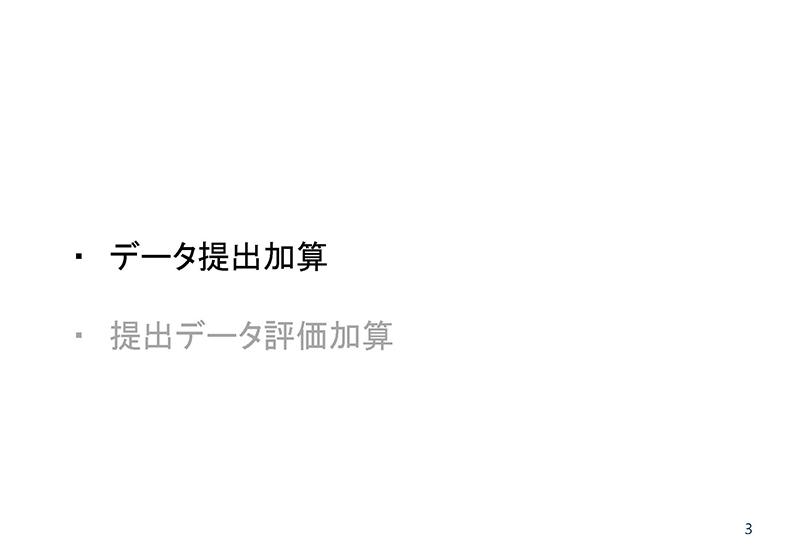 03_【入-1】入院分科会資料_20190919