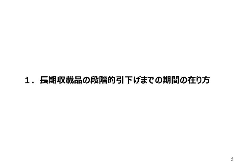 03_次期薬価制度改革について(その2)_20190925