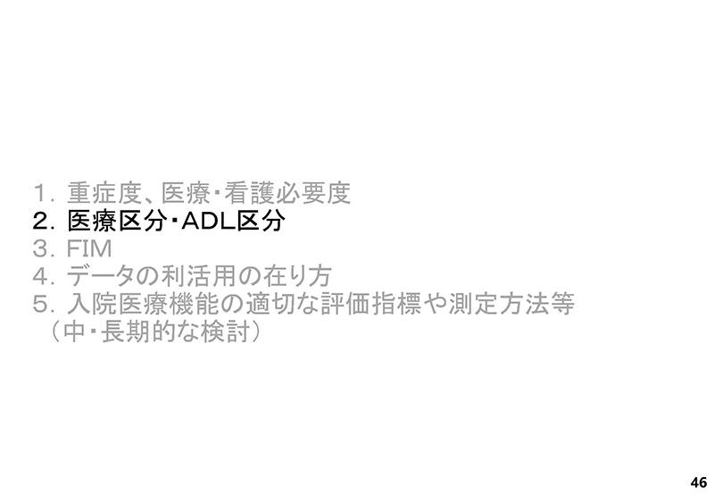 046_診療情報・指標等作業グループ報告_20190905中医協入院分科会