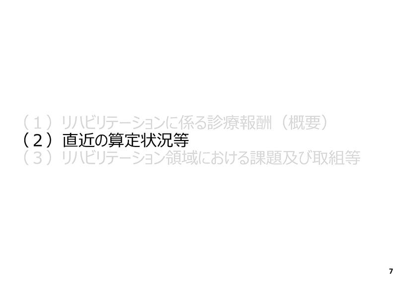 07_【中医協総会】個別事項(その1)_20190918