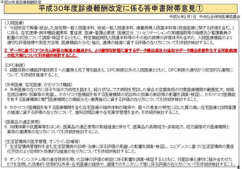 08_【入-1】入院分科会資料_20190919