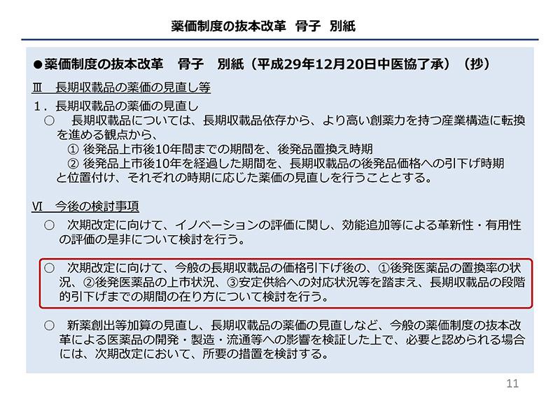 11_次期薬価制度改革について(その2)_20190925