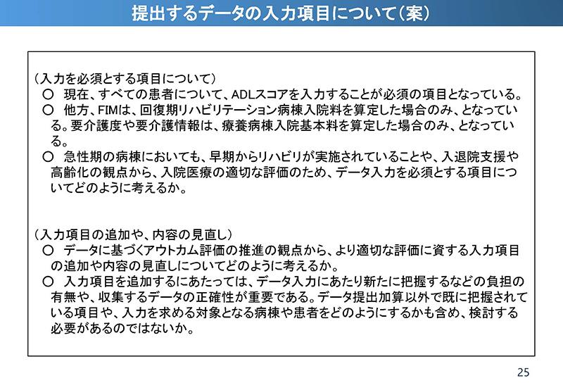 25_【入-1】入院分科会資料_20190919